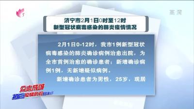 济宁市2月1日0时至12时新型冠状病毒感染的肺炎疫情情况