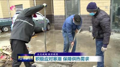 济宁热力企业积极应对寒潮 保障供热需求