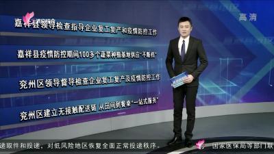 《直通县市区-嘉祥、兖州》——20200223