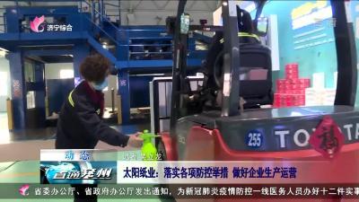 兖州太阳纸业:落实各项防控举措 做好企业生产运营