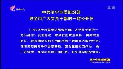 中共济宁市委组织部致全市广大党员干部的一封公开信