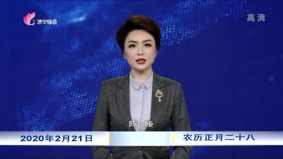 眾志成城打贏疫情防控阻擊戰20200221