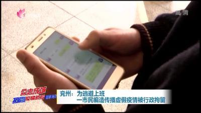 兖州:为逃避上班一市民编造传播虚假疫情被行政拘留
