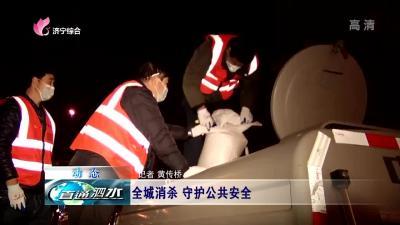 泗水:全城消杀 守护公共安全
