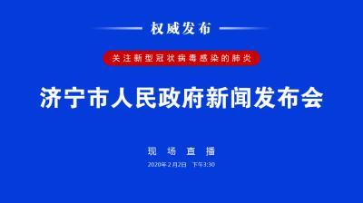 直播预告 ▏济宁市新型冠状病毒感染的肺炎疫情防控工作新闻发布会