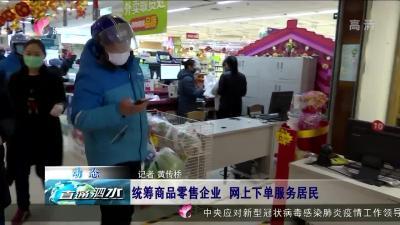 泗水:統籌商品零售企業 網上下單服務居民