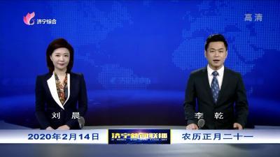 济宁新闻联播20200214