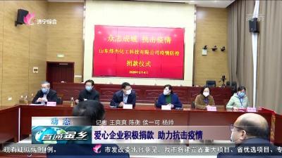 金乡:爱心企业积极捐款 助力抗击疫情