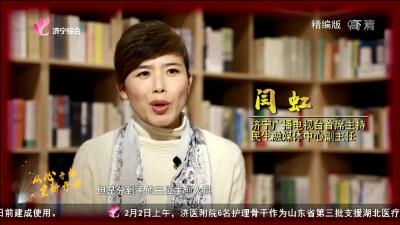 闫虹访谈 | 精编版(下)