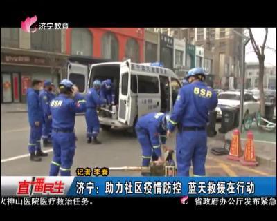 濟寧:助力社區疫情防控 藍天救援在行動