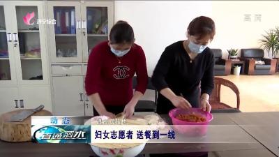 泗水:婦女志愿者 送餐到一線