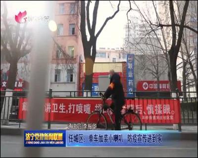 任城区:单车加装小喇叭  防疫宣传送到家