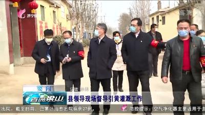 梁山:县领导现场督导引黄灌溉工作