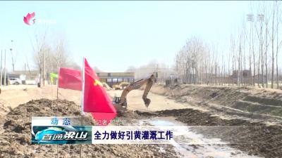 梁山:全力做好引黃灌溉工作