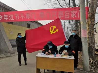 战疫 我们在一起|兖州区颜店镇疫情防控党旗红