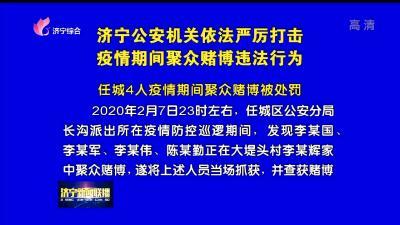 济宁公安机关依法严厉打击疫情期间聚众赌博违法行为