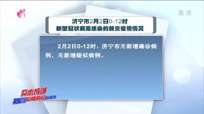 济宁市2月2日0-12时新型冠状病毒感染的肺炎疫情情况