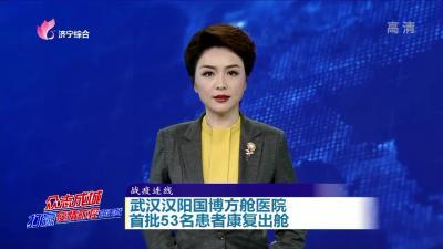 戰疫連線|武漢漢陽國博方艙醫院 首批53名患者康復出艙