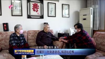 任城區:九旬老黨員 捐資抗疫情