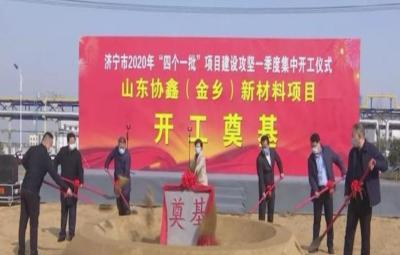 金乡县总投资47.1亿元的10个重大项目集中开工