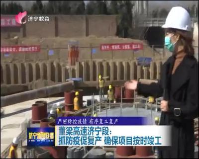 董梁高速济宁段:抓防疫促复产 确保项目按时竣工