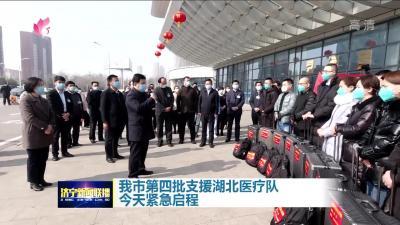 致敬!濟寧市第四批醫療隊26人 緊急啟程奔赴湖北
