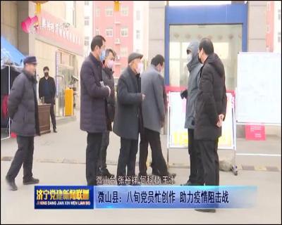 微山县:八旬党员忙创作 助力疫情阻击战