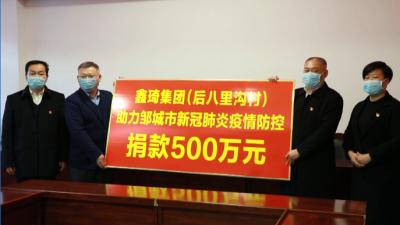 鑫琦集团捐款500万  助力疫情防控一线