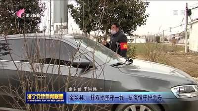 金乡县: 拄双拐坚守一线   抗疫情守护平安
