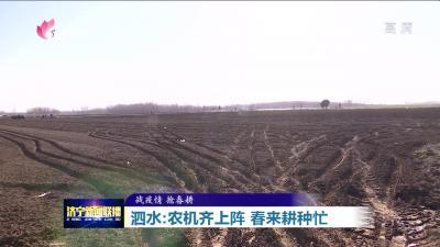 抗疫情 抢春耕|泗水:农机齐上阵 春来耕种忙