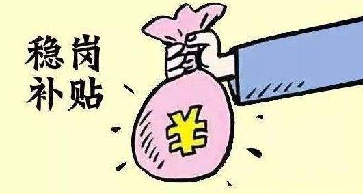 山東省省本級企業穩崗返還、失業保險金網上申請功能開通上線