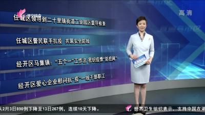 《直通县市区-任城区、经开区》——20200215