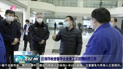 兖州:区领导检查督导企业复工及疫情防控工作
