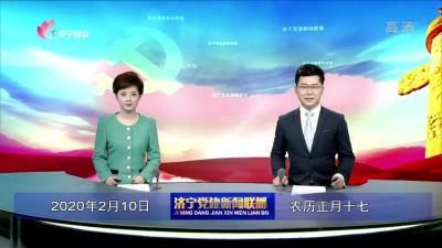 济宁党建新闻联播-20200210