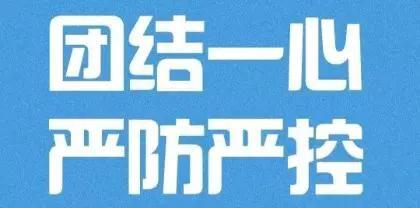 """战疫 济宁在行动 嘉祥:移风易俗 """"疫""""无反顾"""