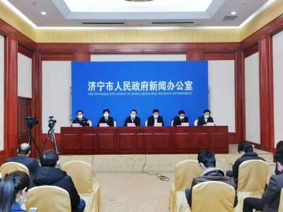 濟寧市政法工作全力保障疫情防控和社會安定有序新聞發布會