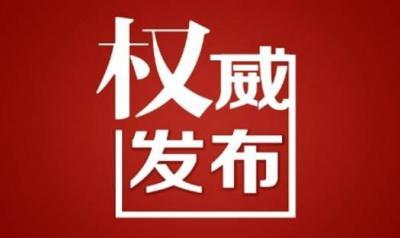 疫情通報 2月18日0至12時濟寧市無新增新冠肺炎確診病例,無新增疑似病例