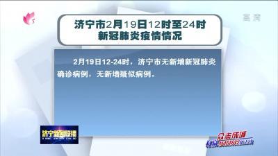 济宁市2月19日12时至24时新冠肺炎疫情情况