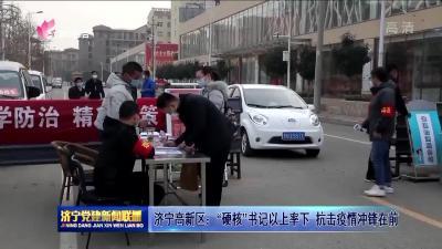 """济宁高新区:""""硬核""""书记以上率下 抗击疫情冲锋在前"""