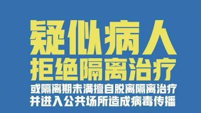 """@济宁人,这些""""任性""""行为都是犯罪!"""