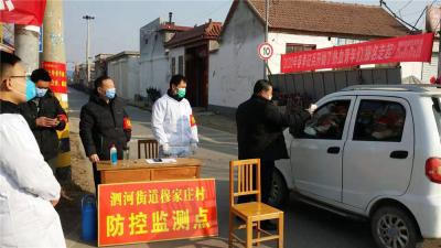战疫 济宁在行动|泗河街道用这些实际措施防控疫情