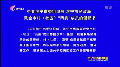 """中共济宁市委组织部、济宁市民政局致全市村(社区)""""两委""""成员的倡议书"""