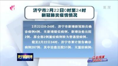 濟寧市2月22日0時至24時新冠肺炎疫情情況