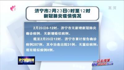 濟寧市2月23日0時至12時新冠肺炎疫情情況
