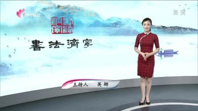 书法济宁—20200209