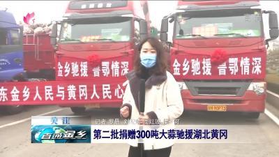 第二批捐赠300吨大蒜驰援湖北黄冈