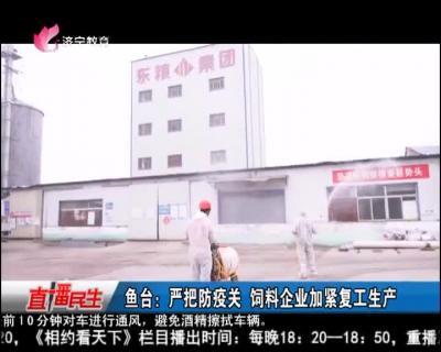 魚臺:嚴把防疫關  飼料企業加緊復工生產