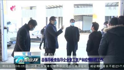 嘉祥:县领导检查指导企业复工复产和疫情防控工作
