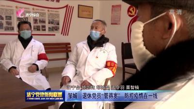 """邹城:退休党员""""管得宽""""   防控疫情在一线"""