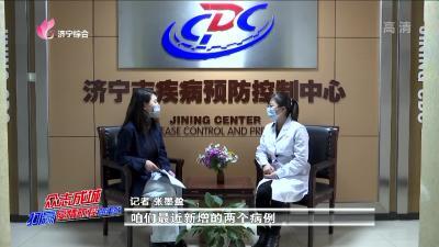 专访济宁市疾控中心传染病防治科副科长孙喜红
